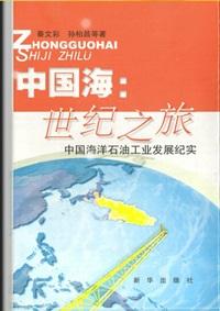 澳门葡京网址海-世纪之旅(上)