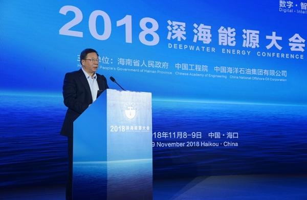 中国海洋石油集团有限公司 要闻 第四届深海能源大会
